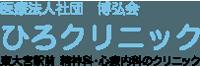東大宮の駅前にある精神科(メンタル)・心療内科【ひろクリニック】